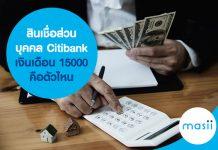 สินเชื่อส่วนบุคคล Citibank เงินเดือน 15000 บาท คือตัวไหน