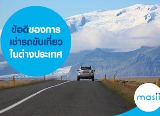 ข้อดีของการเช่ารถขับเที่ยวในต่างประเทศ