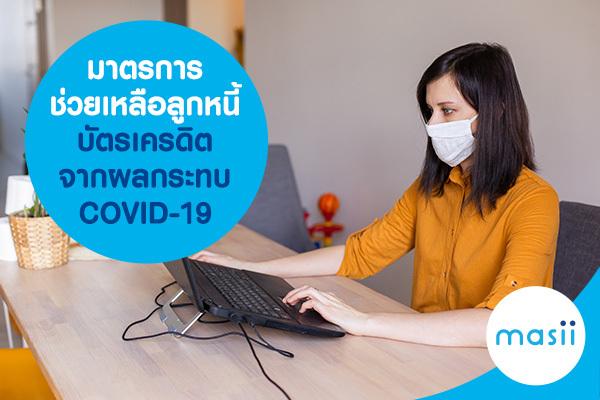 มาตรการช่วยเหลือลูกหนี้บัตรเครดิต จากผลกระทบ COVID-19