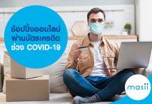 ช้อปปิ้งออนไลน์ผ่านบัตรเครดิต ช่วง COVID-19