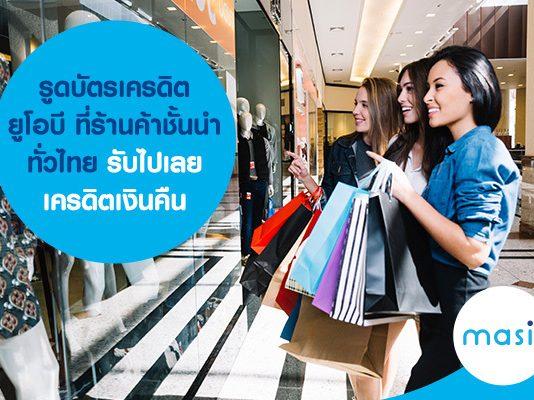รูดบัตรเครดิตยูโอบีที่ร้านค้าชั้นนำทั่วไทย รับไปเลยเครดิตเงินคืน