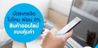 บัตรเครดิตใบไหน ผ่อน 0% สินค้าออนไลน์ แบบคุ้มค่า