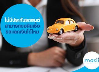 ไม่มีประกันรถยนต์ สามารถขอสินเชื่อรถแลกเงินได้ไหม