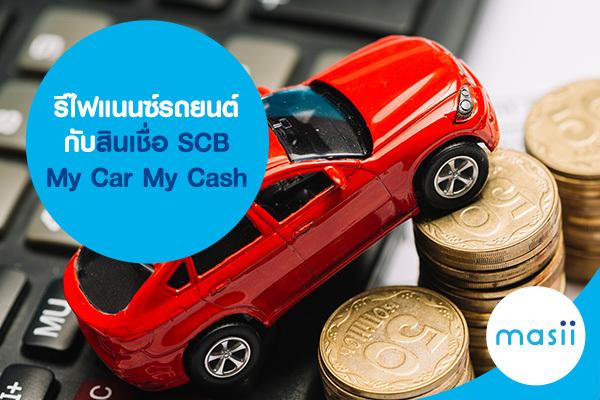 รีไฟแนนซ์รถยนต์ กับสินเชื่อ SCB My Car My Cash