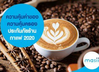 ความคุ้มค่าของความคุ้มครองประกันภัยร้านกาแฟ 2020