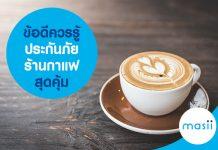 ข้อดีควรรู้ ประกันภัยร้านกาแฟ สุดคุ้ม