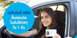 ต่อใบขับขี่ 2563 ขั้นตอนต่อใบขับขี่ง่ายๆ ใน 1 วัน