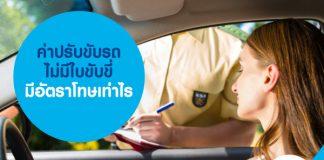 ค่าปรับขับรถไม่มีใบขับขี่ มีอัตราโทษเท่าไร