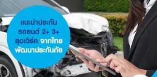 แนะนำประกันรถยนต์ 2+ 3+ สุดเวิร์ค จากไทยพัฒนาประกันภัย