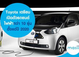 Toyota เตรียมเปิดตัวรถยนต์ไฟฟ้ากว่า 10 รุ่น ตั้งแต่ปี 2020
