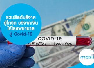 รวมลิสต์บริจาคสู้โควิด บริจาคเงินให้โรงพยาบาลสู้ Covid-19