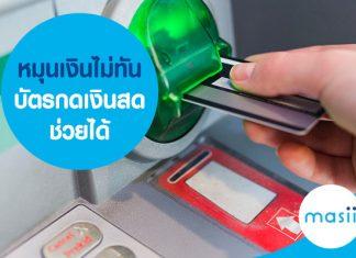 หมุนเงินไม่ทัน บัตรกดเงินสดช่วยได้