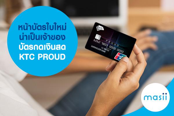 หน้าบัตรใบใหม่ น่าเป็นเจ้าของบัตรกดเงินสด KTC PROUD