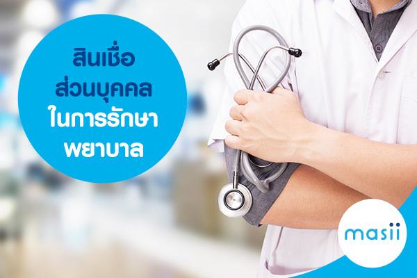 สินเชื่อส่วนบุคคลในการรักษาพยาบาล
