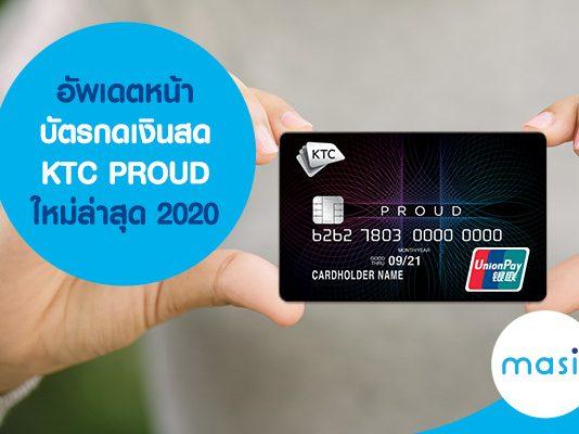 อัพเดตหน้าบัตรกดเงินสด KTC PROUD ใหม่ล่าสุด 2020