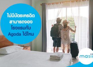 ไม่มีบัตรเครดิตสามารถ จองโรงแรมกับ Agoda ได้ไหม