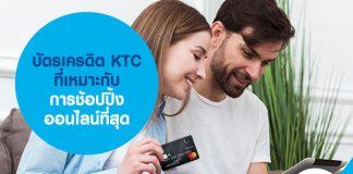 บัตรเครดิต KTC ที่เหมาะกับการช้อปปิ้งออนไลน์ที่สุด