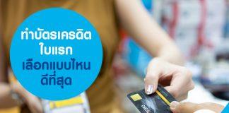 ทำบัตรเครดิตใบแรก เลือกแบบไหน ดีที่สุด
