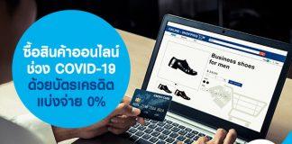 ซื้อสินค้าออนไลน์ ช่วง COVID-19 ด้วย บัตรเครดิตแบ่งจ่าย 0%