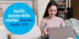 ช้อปปิ้ง ซูเปอร์มาร์เก็ตออนไลน์ ด้วยบัตรเครดิต KTC