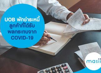 UOB พักชำระหนี้ ลูกค้าที่ได้รับผลกระทบจาก COVID-19