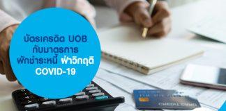 บัตรเครดิต UOB กับมาตรการพักชำระหนี้ ฝ่าวิกฤติ COVID-19