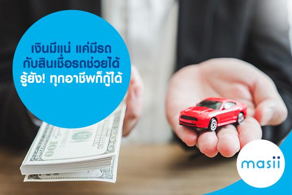 เงินมีแน่ แค่มีรถ กับสินเชื่อรถช่วยได้ รู้ยัง! ทุกอาชีพก็กู้ได้