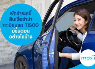พักชำระหนี้ สินเชื่อจำนำทะเบียนรถ TISCO มีขั้นตอนอย่างไรบ้าง
