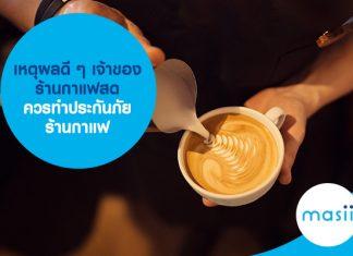 เหตุผลดี ๆ เจ้าของร้านกาแฟสด ควรทำประกันภัยร้านกาแฟ