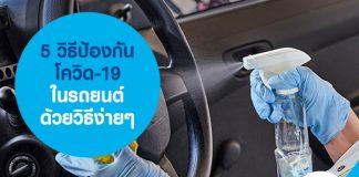5 วิธีป้องกันโควิด-19 ในรถยนต์ ด้วยวิธีง่ายๆ