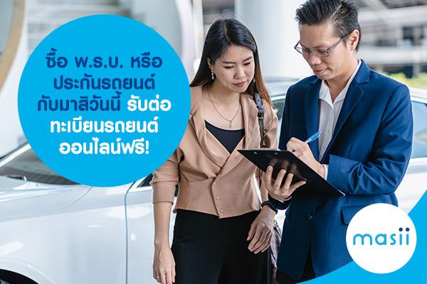 ซื้อ พ.ร.บ. หรือประกันรถยนต์กับมาสิวันนี้ รับต่อทะเบียนรถยนต์ออนไลน์ฟรี!