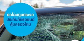 รถโดนทุบกระจก ประกันภัยรถยนต์ คุ้มครองไหม