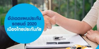 อัปเดตแผนประกันรถยนต์ 2020 เมืองไทยประกันภัย
