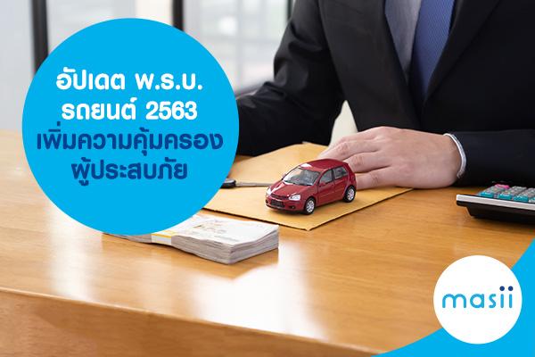 อัปเดต พ.ร.บ.รถยนต์ 2563 ปรับเพิ่มความคุ้มครองผู้ประสบภัย