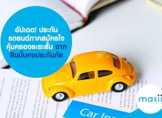 อัปเดต! ประกันรถยนต์ภาคสมัครใจ คุ้มครองระยะสั้น จากสินมั่นคงประกันภัย