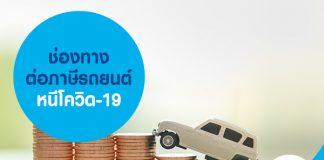 ช่องทางต่อภาษีรถยนต์ หนีโควิด-19