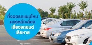 ที่จอดรถ แบบไหนควรหลีกเลี่ยง เสี่ยงรถยนต์เสียหาย