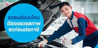 รถยนต์แบบไหน ต้องตรวจสภาพรถก่อนต่อภาษี