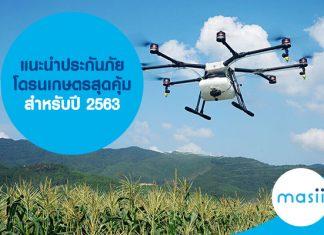แนะนำประกันภัยโดรนเกษตรสุดคุ้มสำหรับปี 2563