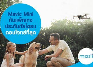Mavic Mini กับ แพ็กเกจประกันภัยโดรน ตอบโจทย์ที่สุด