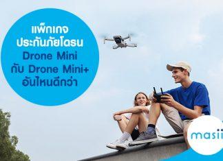 แพ็กเกจประกันภัยโดรน Drone Mini กับ Drone Mini+ อันไหนดีกว่า