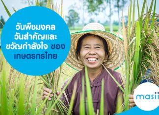 วันพืชมงคล วันสำคัญและขวัญกำลังใจ ของ เกษตรกร ไทย