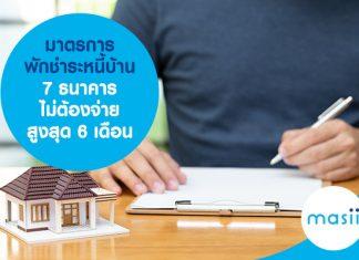 มาตรการ พักชำระหนี้บ้าน 7 ธนาคาร ไม่ต้องจ่าย สูงสุด 6 เดือน