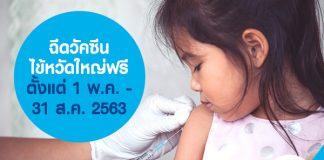 ฉีดวัคซีนไข้หวัดใหญ่ฟรี ตั้งแต่ 1 พ.ค - 31 ส.ค. 2563