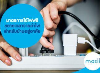 มาตรการ ใช้ไฟฟรี ขยายเวลาจ่ายค่าไฟฟ้า สำหรับบ้านอยู่อาศัย