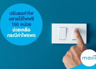 ปรับ ลดค่าไฟ ขยายใช้ไฟฟรี 150 หน่วย ช่วยเหลือกรณีค่าไฟแพง