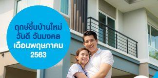 ฤกษ์ขึ้นบ้านใหม่ วันดี วันมงคล เดือนพฤษภาคม 2563