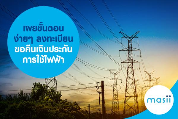 เผยขั้นตอนง่ายๆ ลงทะเบียนขอคืนเงินประกันการใช้ไฟฟ้า
