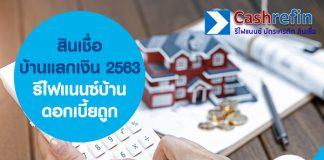 สินเชื่อบ้าน แลก เงิน 2563 รีไฟแนนซ์บ้าน ดอกเบี้ยถูก หมุนเงินไม่ทัน ทำอย่างไรดี?