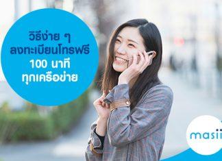 วิธีง่าย ๆ ลงทะเบียนรับสิทธิ์โทรฟรี 100 นาที ทุกเครือข่าย